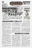 税理士新聞(2021年05月15日付)1700号[新聞] (旬刊)