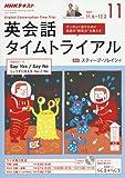NHKラジオ 英会話タイムトライアル 2017年11月号 [雑誌] (NHKテキスト)