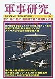 軍事研究 2017年 02 月号 [雑誌]