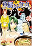 華麗なる食卓 29 (ヤングジャンプコミックス)