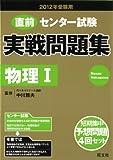 2012年受験用 センター試験 実戦問題集 物理Ⅰ (2012年 センター試験実戦問題集)