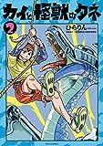 カイと怪獣のタネ(2)【電子限定特典ペーパー付き】 (RYU COMICS)
