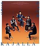 小林賢太郎コント公演 カジャラ#2『裸の王様』Blu?ray [Blu-ray]