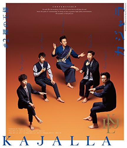 小林賢太郎コント公演 カジャラ#2『裸の王様』Blu-ray [Blu-ray]