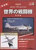 デル・プラドコレクション世界の戦闘機 14 グラマンイントルーダー (週刊デル・プラドコレクション)