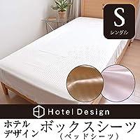 ホテルデザイン ボックスシーツ ベッドシーツ シングル BOXシーツ* (パールホワイト)