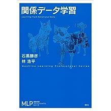 関係データ学習 (機械学習プロフェッショナルシリーズ)