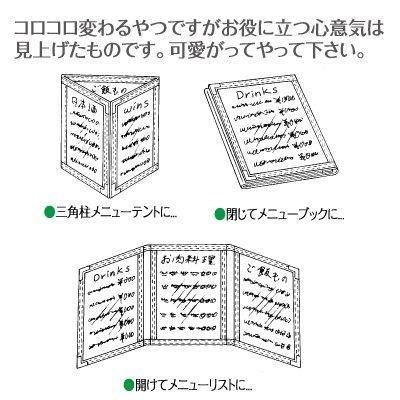 SHIMBI (シンビ) メニューブック(3ッ折り・6ページ) 茶 ABW-1