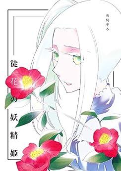[南柯そう]の徒花の妖精姫