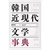 韓国近現代文学事典