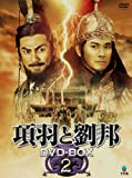 項羽と劉邦 DVD-BOX2[DVD]