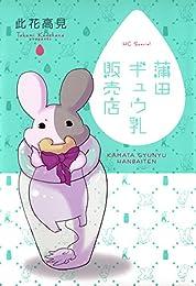 蒲田ギュウ乳販売店 (花とゆめコミックス)