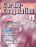 Cardio-Coagulation 2016年6月号(Vol.3 No.2) [雑誌]