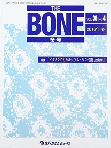 THE BONE 30ー4 特集:ビタミンDとカルシウム・リン代謝updateの詳細を見る