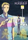 光の箱【マイクロ】(2) (flowers コミックス)