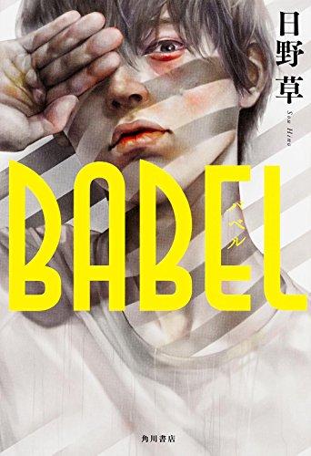 BABELの詳細を見る