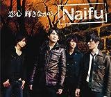 恋心 輝きながら / Naifu