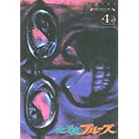 俺と悪魔のブルーズ 地獄の猟犬に奢れ(4) (ヤングマガジンコミックス)