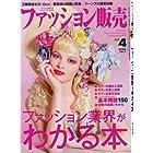 ファッション販売2017年04月号 (ファッション業界がわかる本)