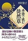 「季語で読む徒然草」販売ページヘ