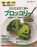 いいことずくめのブロッコリー—解毒、若返り、ダイエットにいい! (角川SSCムック 毎日が発見ブックス)