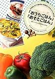 「おうちごはん」「おそとごはん」 (日本野菜ソムリエ協会認定 料理教室レシピ&レストランガイド)
