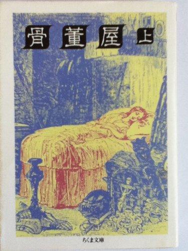 骨董屋〈上〉 (ちくま文庫)の詳細を見る