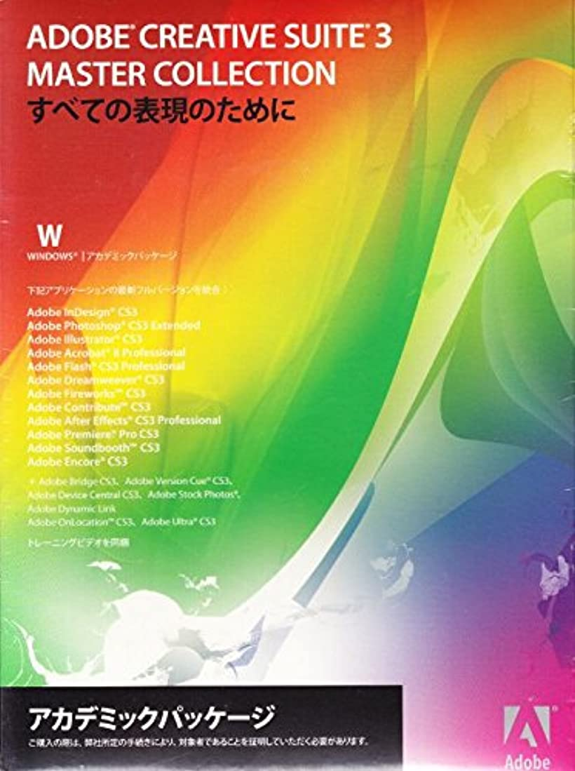 胚芽負荷唇Adobe Creative Suite 3 Master Collection 日本語版 Windows アカデミック版