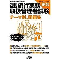 旅行業務取扱管理者試験「総合」テーマ別問題集〈2010〉 (旅行管理者シリーズ)
