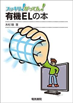[木村睦]の有機ELの本 スッキリ!がってん!