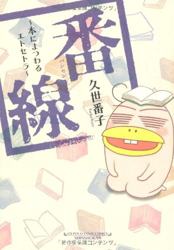 番線―本にまつわるエトセトラ (ウンポコ・エッセイ・コミックス)の詳細を見る