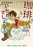 珈琲いかがでしょう 3 (マッグガーデンコミックス EDENシリーズ)