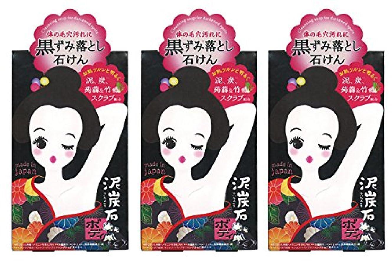 に対応シンジケートビーズ(ペリカン石鹸)ペリカン 泥炭石 ボディスクラブ石鹸 100g(お買い得3個セット)