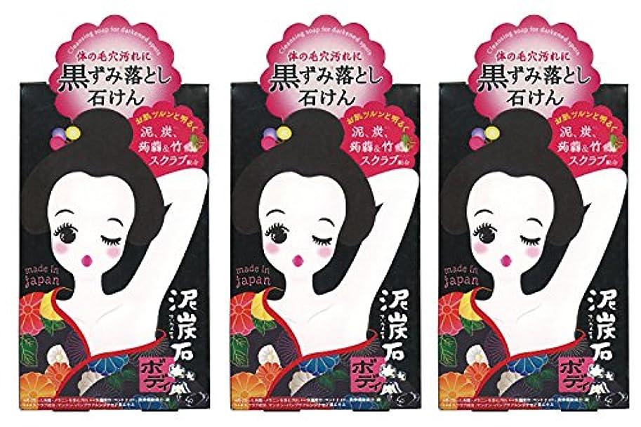 ミス潮契約する(ペリカン石鹸)ペリカン 泥炭石 ボディスクラブ石鹸 100g(お買い得3個セット)