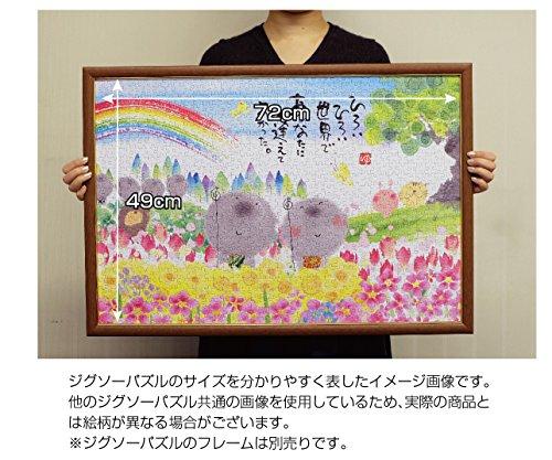 1000ピース ジグソーパズル 御木幽石 青龍 大願成就(49x72cm)