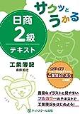 サクッとうかる日商2級 工業簿記 テキスト