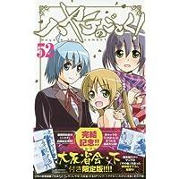 ハヤテのごとく! 52 SPブック「ハヤテ大反省会・下」付き限定版 (少年サンデーコミックス)