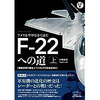 アメリカ空軍史から見た F-22への道(上)──戦略空軍の誕生とベトナムでの行き詰まり