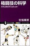 格闘技の科学 力学と解剖学で技を分析! (サイエンス・アイ新書)