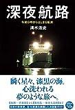 「深夜航路: 午前0時からはじまる船旅」販売ページヘ
