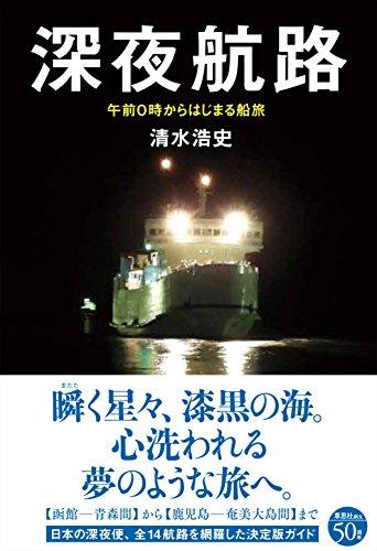 深夜航路: 午前0時からはじまる船旅