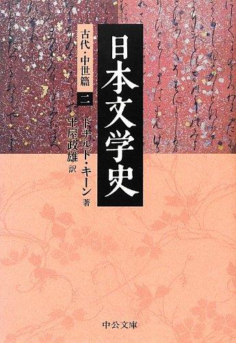 日本文学史 - 古代・中世篇二 (中公文庫)