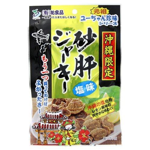 沖縄限定 砂肝ジャーキー 塩味 50g×3袋 (レモン風味)
