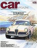 car MAGAZINE (カーマガジン) 2014年 10月号 Vol.436