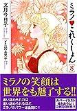ミラノ・これくしょん 8 (宙コミック文庫)