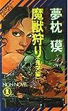 魔獣狩り (鬼哭編) (ノン・ノベル―サイコダイバー・シリーズ)