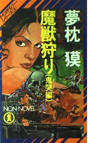 魔獣狩り (鬼哭編) (ノン・ノベル―サイコダイバー・シリーズ)の詳細を見る