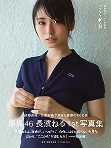 欅坂46 長濱ねる 1st 写真集 「ここから」 直筆サイン入り ポストカード お渡し会限定です。