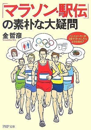 「マラソン・駅伝」の素朴な大疑問 (PHP文庫)