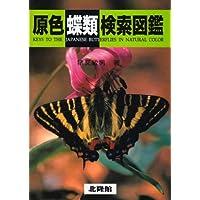 原色蝶類検索図鑑